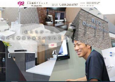 Rio Dental Clinic(りお歯科クリニック)の口コミや評判