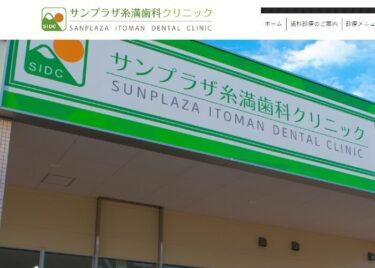 SANPLAZA ITOMAN DENTAL CLINIC(サンプラザ糸満歯科クリニック)の口コミや評判