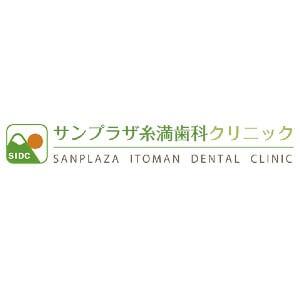 SANPLAZA ITOMAN DENTAL CLINIC(サンプラザ糸満歯科クリニック)のロゴ