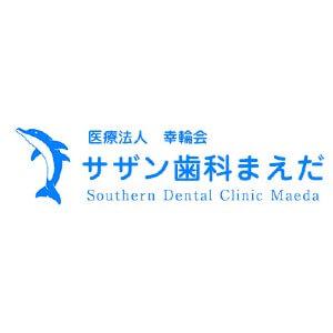 サザン歯科まえだ(Southern Dental Clinic Maeda)のロゴ