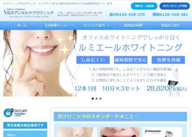 SHINAGAWA DENTAL CARE CLINIC (品川デンタルケアクリニック)梅田院の口コミや評判