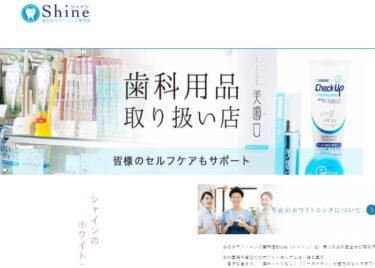 Shine(シャイン) 京都本院の口コミや評判