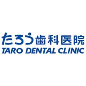 TARO DENTAL CLINIC(たろう歯科医院)のロゴ