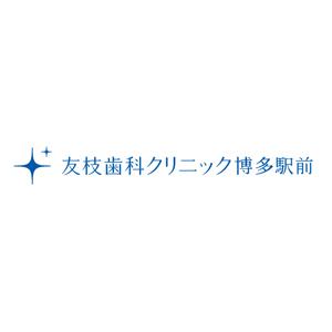 友枝歯科クリニックのロゴ