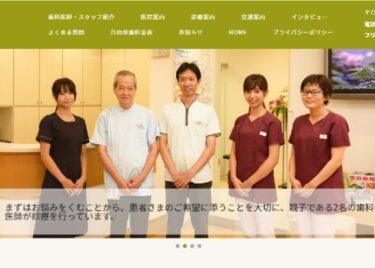 津田歯科医院の口コミや評判