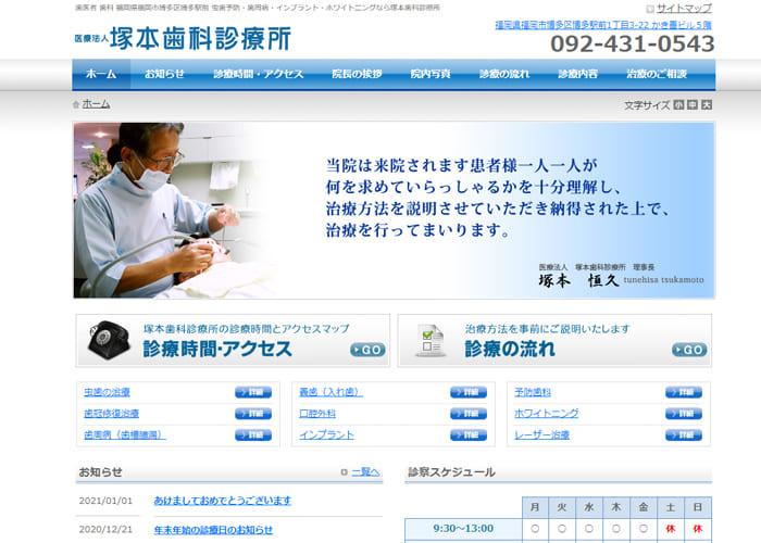 塚本歯科診療所のキャプチャ画像