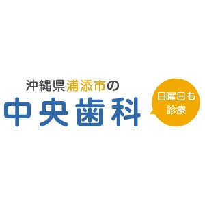 中央歯科のロゴ