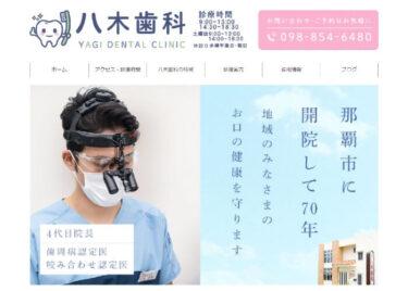 YAGI DENTAL CLINIC(八木歯科)の口コミや評判