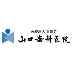 山口歯科医院のロゴ