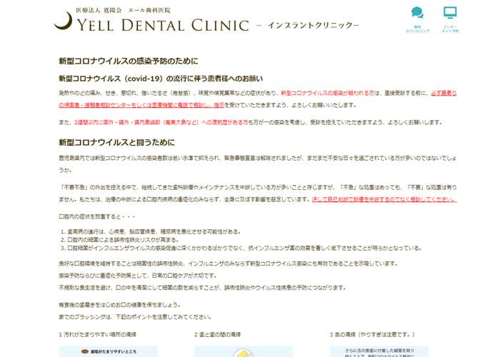 エール歯科医院のキャプチャ画像