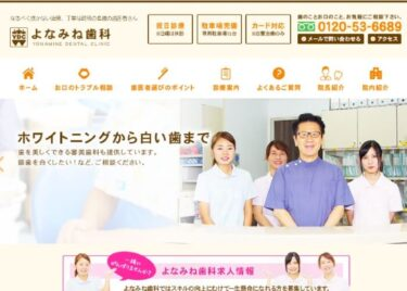 YONAMINE DENTAL CLINIC(よなみね歯科)の口コミや評判