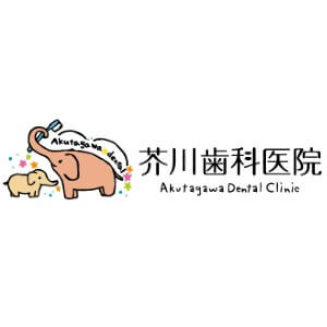 Akutagawa Dental Clinic(芥川歯科医院)のロゴ