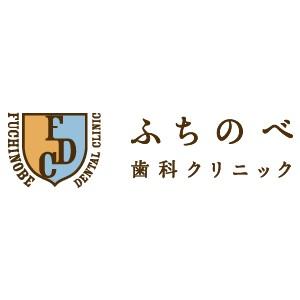 ふちのべ歯科クリニックのロゴ