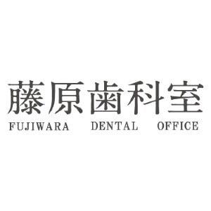 FUJIWARA DENTAL OFFICE(藤原歯科室)のロゴ