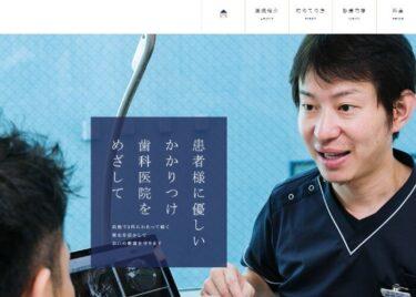 FUJIWARA DENTAL OFFICE(藤原歯科室)の口コミや評判