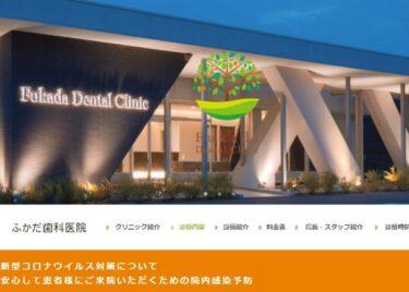Fukada Dental Clinic(ふかだ歯科医院)の口コミや評判