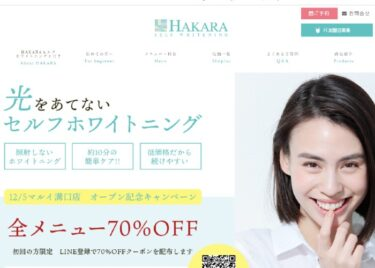 HAKARA(ハカラ)マルイ溝口店の口コミや評判