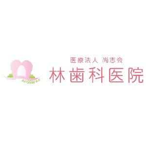 HAYASHI DENTAL CLINIC(林歯科医院)のロゴ
