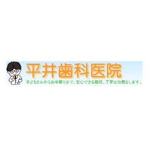 平井歯科医院のロゴ