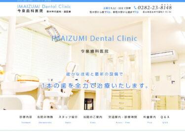 IMAIZUMI Dental Clinic(今泉歯科医院)の口コミや評判