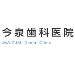 IMAIZUMI Dental Clinic(今泉歯科医院)のロゴ