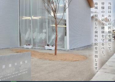 Ishihara Dental clinic(石原歯科医院)の口コミや評判