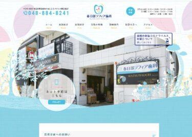 Kasukabe Sophia Dental Clinic(春日部ソフィア歯科)の口コミや評判
