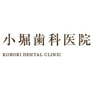 KOBORI DENTAL CLINIC(小堀歯科医院)のロゴ