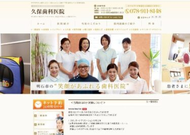 KUBO DENTAL CLINIC(久保歯科医院)の口コミや評判