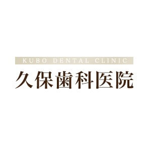 KUBO DENTAL CLINIC(久保歯科医院)のロゴ