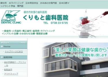 KURIMOTO DENTAL CLINIC(くりもと歯科医院)の口コミや評判