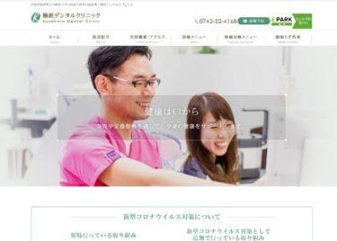 Kusuhara Dental Clinic(楠原デンタルクリニック)の口コミや評判