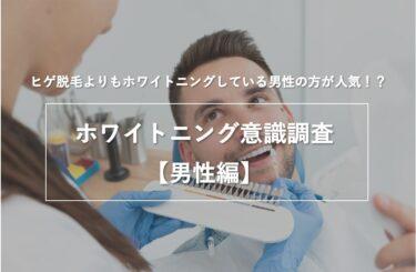 ホワイトニング意識調査男性編のアイキャッチ