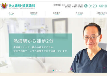 MITO DENTAL/ORTHODONTIC CLINIC(みと歯科・矯正歯科)の口コミや評判