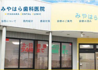 MIYAHARA DENTAL CLINIC(みやはら歯科医院)の口コミや評判