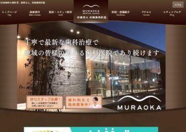 MURAOKA DENTAL CLINIC(村岡歯科医院)の口コミや評判