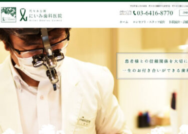 NIIMI DENTAL CLINIC(にいみ歯科医院)の口コミや評判