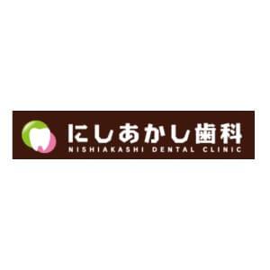 NHISHIAKASHI DENTAL CLINIC(にしあかし歯科)のロゴ
