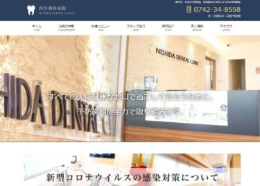 NISHIDA DENTAL CLINIC(西田歯科医院)の口コミや評判