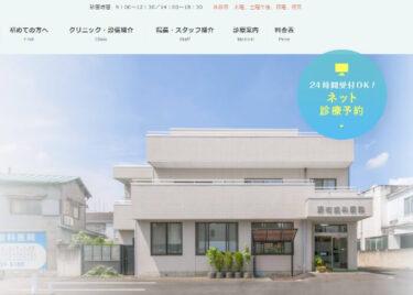 Nomura Dental Clinic(野村歯科医院)の口コミや評判