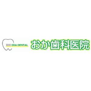OKA DENTL(おか歯科医院)のロゴ