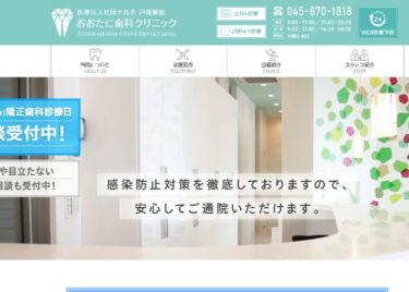 TOTSUKAEKIMAE OTANI DENTALCLINIC(おおたに歯科クリニック)の口コミや評判