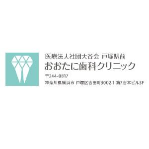 TOTSUKAEKIMAE OTANI DENTALCLINIC(おおたに歯科クリニック)のロゴ