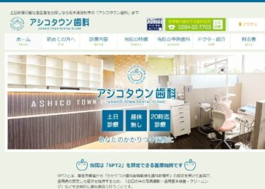 ASHICO TOWN DENTAL CLINIC(アシコタウン歯科)の口コミや評判