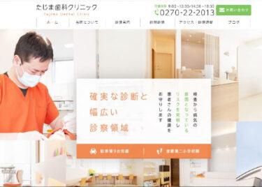 Tajima Dental Clinic(たじま歯科クリニック)の口コミや評判