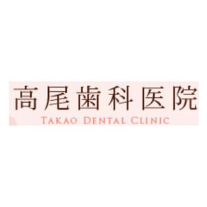TAKAO DENTL CLINIC(高尾歯科医院)のロゴ