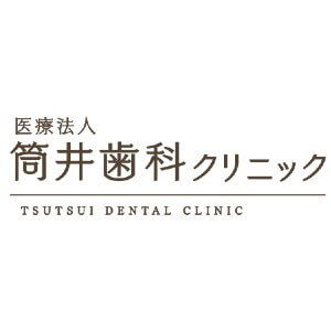 TSUTSUIDENTAL CLINIC(筒井歯科クリニック)のロゴ