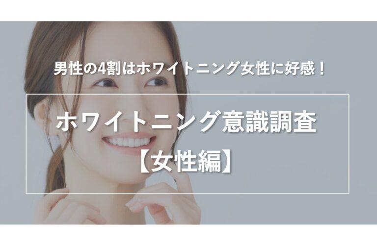 ホワイトニング意識調査女性編