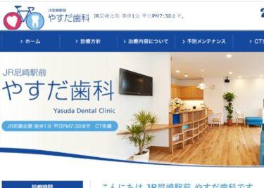 Yasuda Dental Clinic(やすだ歯科)の口コミや評判