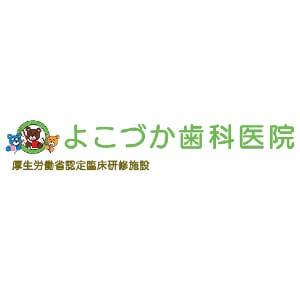 よこづか歯科医院のロゴ